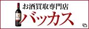 横浜のお酒買取専門店 バッカス
