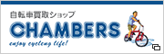 自転車リサイクル高価高額買取 横浜 CHAMBERS「チェンバース」