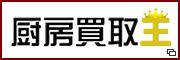 厨房機器買取の専門店【厨房買取王】