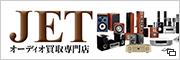 神奈川・横浜 オーディオ買取専門店JET(ジェット)