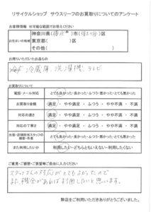 「横浜市保土ヶ谷区|家電(冷蔵庫・洗濯機・液晶テレビ)」をお売りいただいたお客様の声