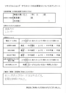 「横浜市西区|液晶テレビ・レコーダー)」をお売りいただいたお客様の声
