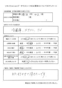 「横浜市中区|家電(冷蔵庫・エアコン・液晶テレビ)」をお売りいただいたお客様の声