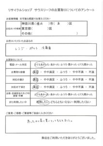 「横浜市泉区|家電(レンジ・ポット・冷蔵庫)」をお売りいただいたお客様の声