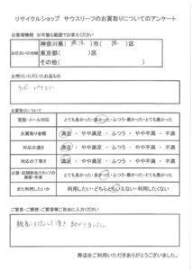「横浜市緑区 液晶テレビ・パソコン」をお売りいただいたお客様の声
