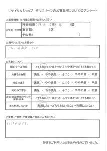 「横浜市緑区|ソファー・冷蔵庫・テレビ」をお売りいただいたお客様の声