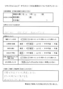 「横浜市緑区|ベビー用品」をお売りいただいたお客様の声