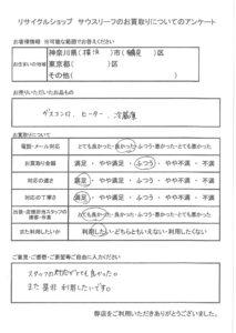 「横浜市鶴見区 ガスコンロ・ヒーター・冷蔵庫」をお売りいただいたお客様の声